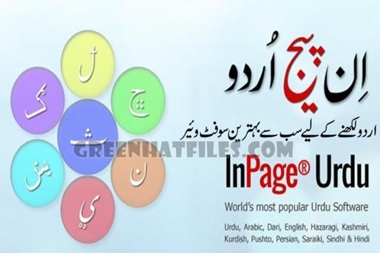inpage urdu pro download