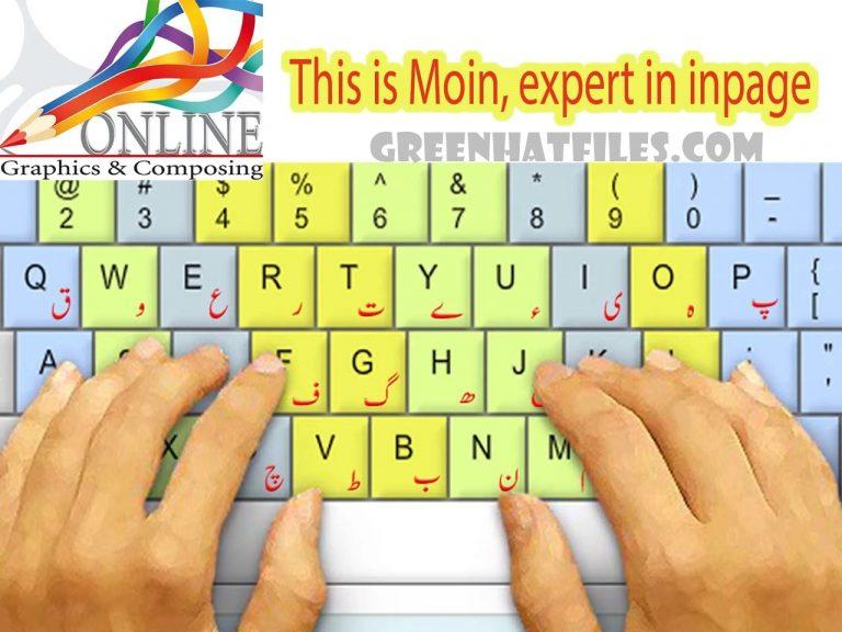 inpage urdu software