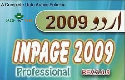 Inpage Urdu 2009, Inpage Urdu 2009 greenhatfiles, greenhatfiles inpage urdu
